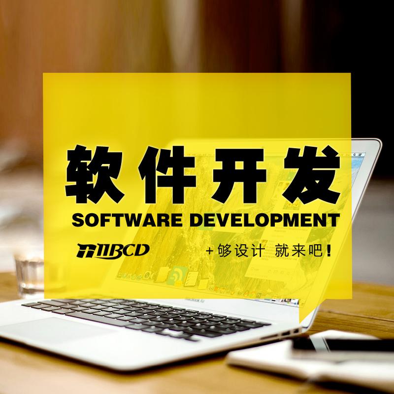 程序设计/软件定制开发/编程定做C语言PHPC#/VB软件程序程序设计