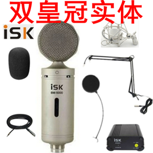 Get listener ISK BM-5000 / BM5000 capacitance recording microphone computer K song YY main broadcast equipment