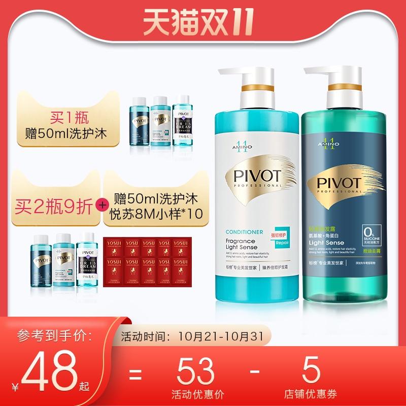 PIVOT标榜无硅油强力去油型洗发水滋养补水控油蓬松改善毛燥