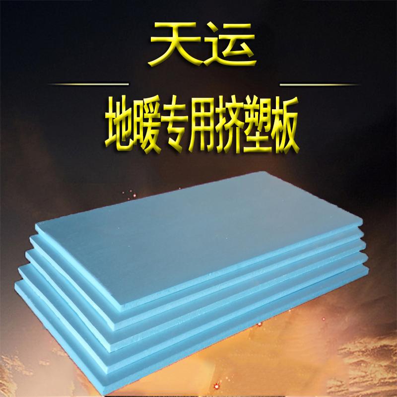 Этаж керамическая плитка земля теплый земля горячей сжатие пластиковые тарелки сохранение тепла доска изоляция доска пена доска 20 миллиметр 2 см продаётся напрямую с завода