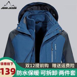 男三合一两件套加绒加厚西藏登山服