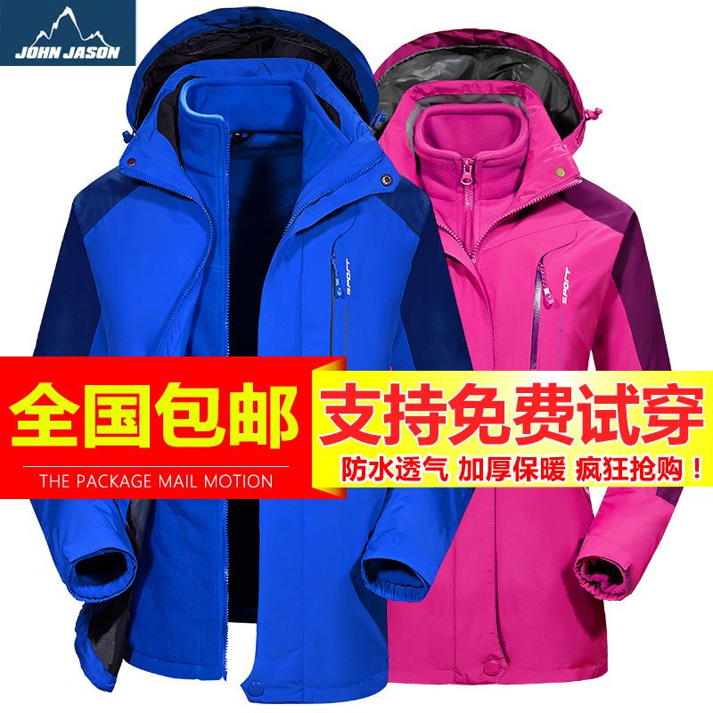 Большой двор любители куртка женщины и три синкретическая два рукава зимний осенний уплотнённый съемный тибет на открытом воздухе восхождение одежда мужчина волна
