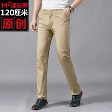 M2 lengthened men's trousers 120 cm men's business casual trousers autumn elastic straight cylinder 3 feet 6 trousers