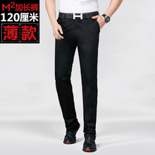 M2 Lengthened Men's Leisure Pants 120cm Summer Elasticity Slim Straight Cylinder Business Thin Pants Tall Men's Wear