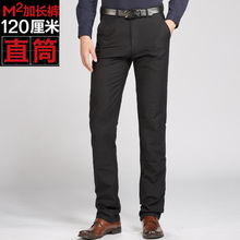 Two 5-fold M2 Autumn Lengthened Casual Pants for Men 120 cm High Straight Cylinder Black Elastic Pants 30 yards