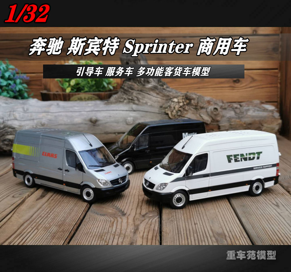 1/32 奔馳斯賓特商務車Sprinter服務引導車多功能客貨商用車模型