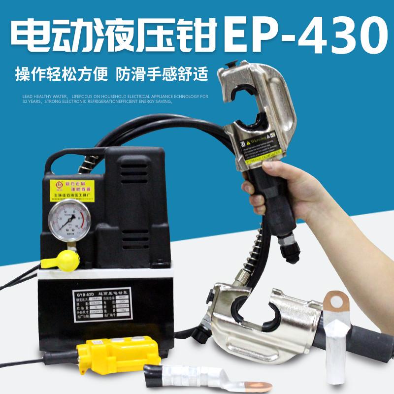 电动压线钳分体式液压钳EP-430 铜端子电缆线压接钳模具10-400