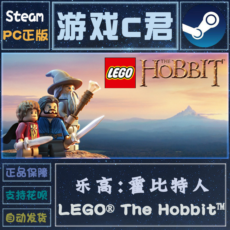 Steam game Lego: the hobbit ™  Xijia global key