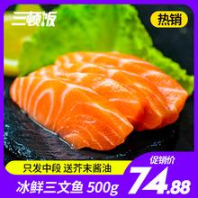 三顿饭冰鲜三文鱼刺身中段拼盘新鲜生鱼片日料即食海鲜400g