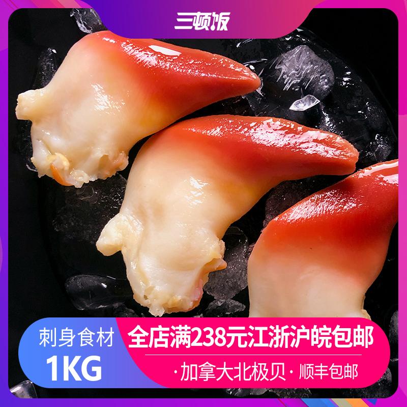 【三顿饭】 加拿大北极贝刺身1000g L级海鲜 赠芥末酱油5份