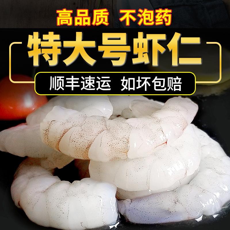 三顿饭南美特大虾仁青虾仁500g水晶虾仁水产新鲜虾仁海鲜单冻冷冻