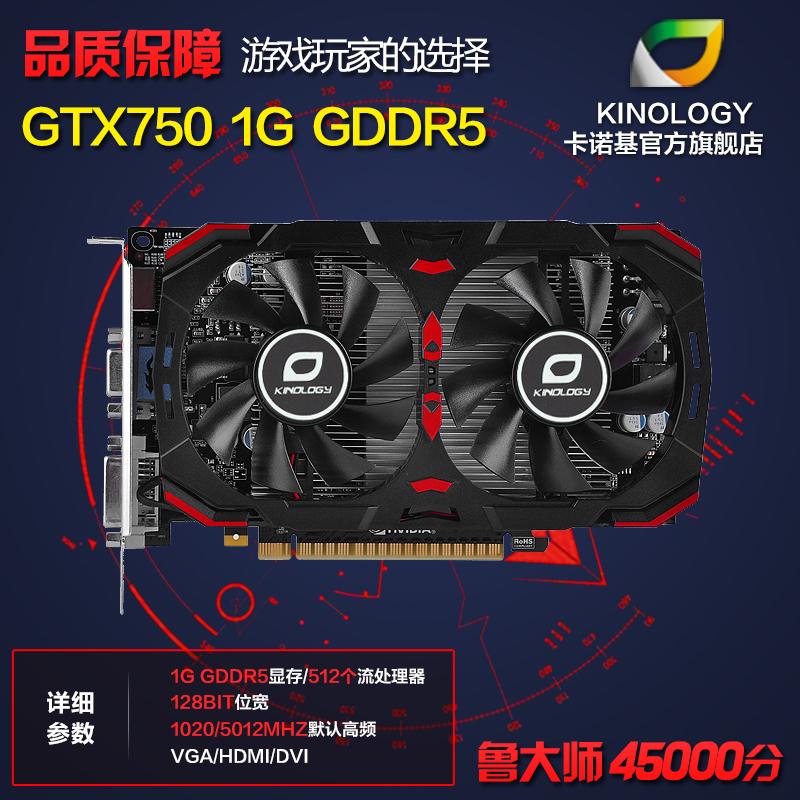 全新包邮GTX750电脑游戏独立显卡1G D5