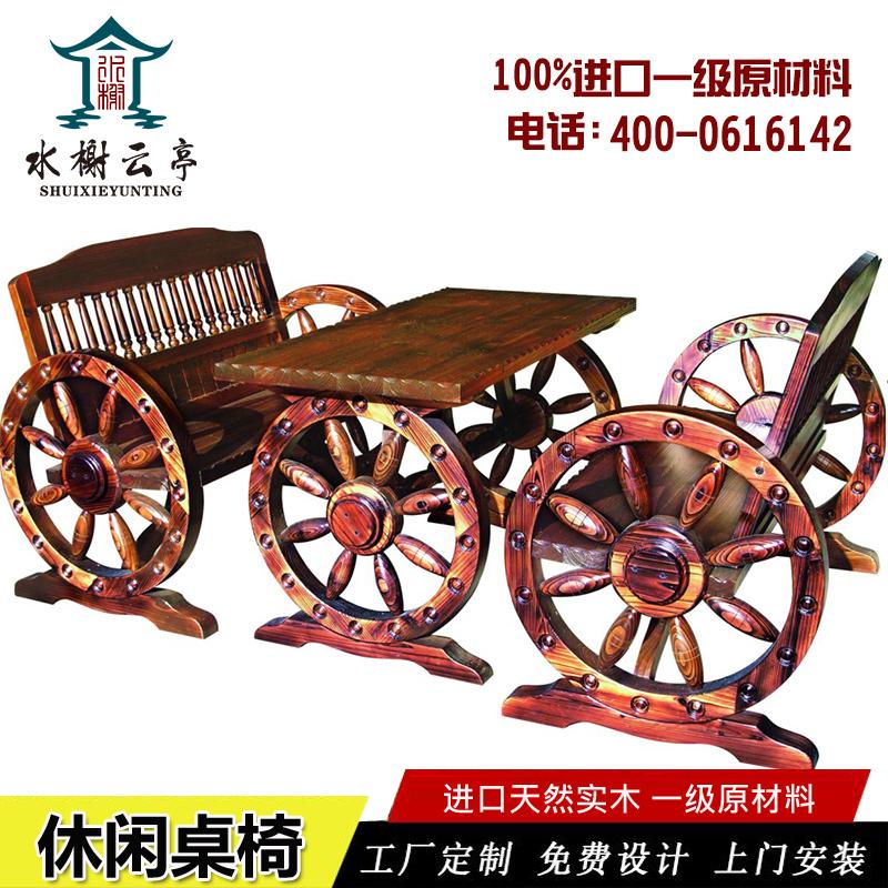 休闲复古实木桌椅 碳化反腐古典艺术桌凳组合套件 户外景区庭院