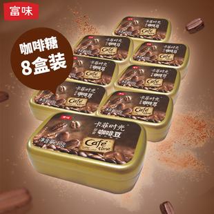 富味咖啡糖 醇香可嚼即食咖啡豆可嚼压片糖香浓15g8盒