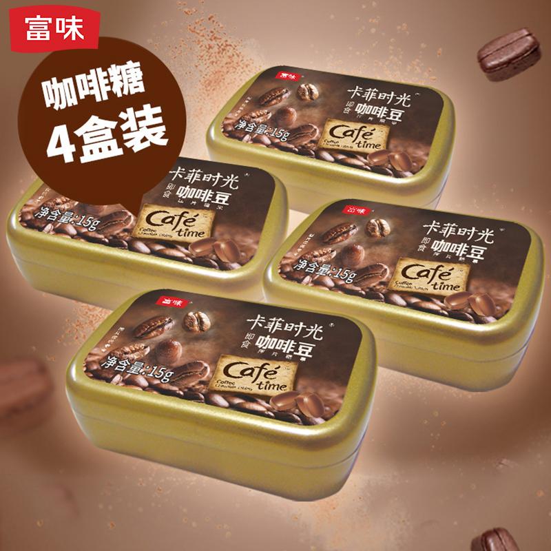 富味咖啡糖即食咖啡豆咀嚼片咖啡豆可嚼压片糖15g/4盒包邮