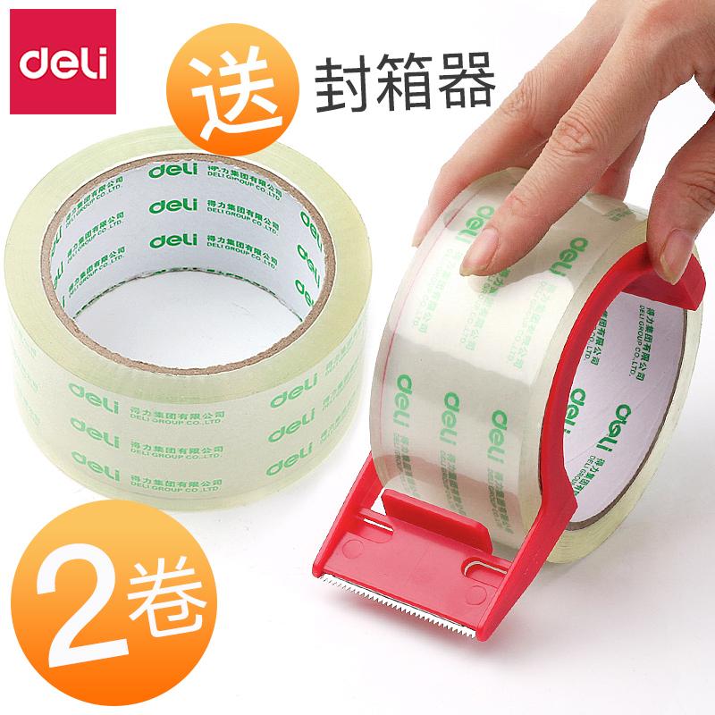 得力透明胶带封箱胶带胶布快递打包宽胶带4.8CM和6CM可选批发大卷