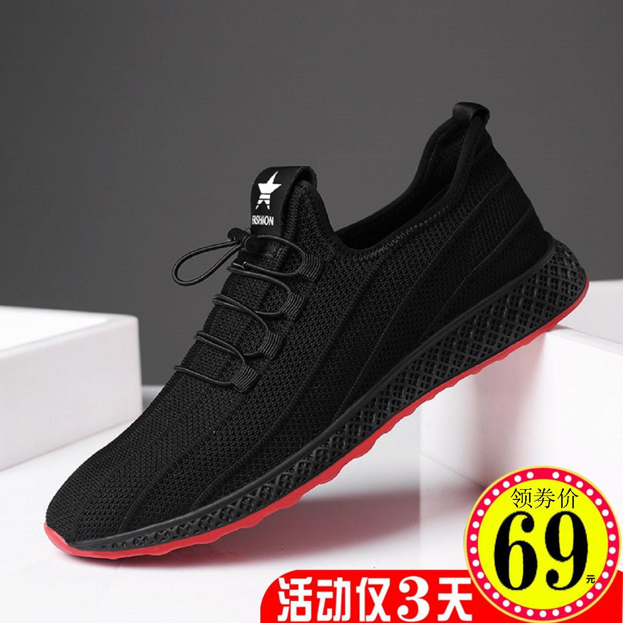 男鞋夏季透气休闲鞋韩版潮鞋青年百搭网面运动跑步鞋网鞋潮流鞋子