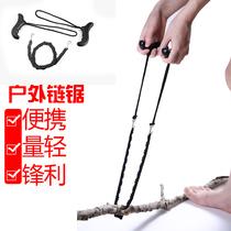 拉链条野外户外软锯求生锯多功能手万绳锯手工线锯手拉锯