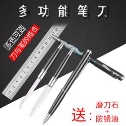 多功能圆珠笔刀随身开箱拆信刀EDC工具水果刀户外战术防身笔