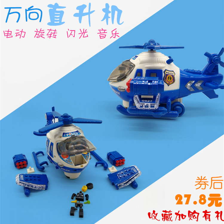 玩具飞机儿童电动旋转闪光3-6岁男孩子耐摔车万向轮会跑小直升机