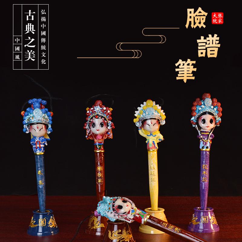中国特色京剧脸谱笔 纪念礼品