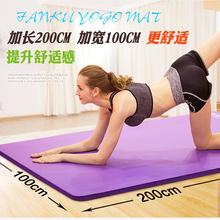 梵酷加厚大瑜伽垫10mm 15mm 20mm加长2米加宽1米瑜珈健身健身瑜珈