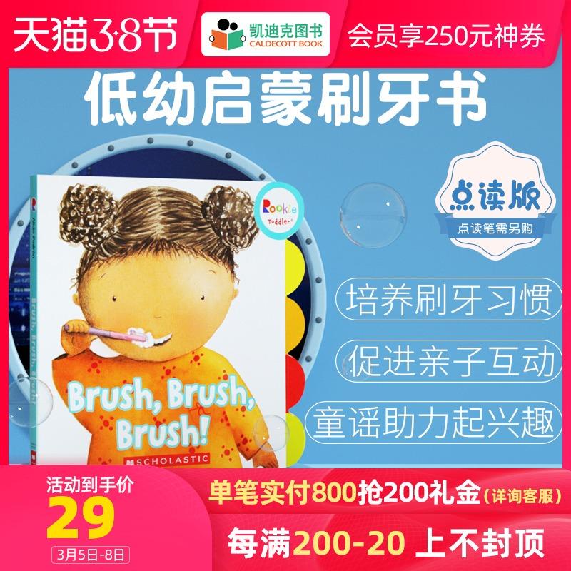 凯迪克图书 点读版 Brush, Brush, Brush! 我爱刷牙! 美国进口 幼儿行为习惯养成绘本 生活技能 押韵 纸板 英文原版绘本 英语启蒙