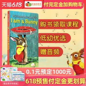 #凯迪克i am a bunny纸板书岁绘本