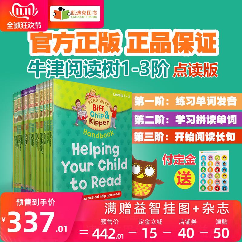 凯迪克 点读版牛津阅读树Home Learning 1-3级 33册 袋装 英文原版绘本 英语启蒙 thumbnail