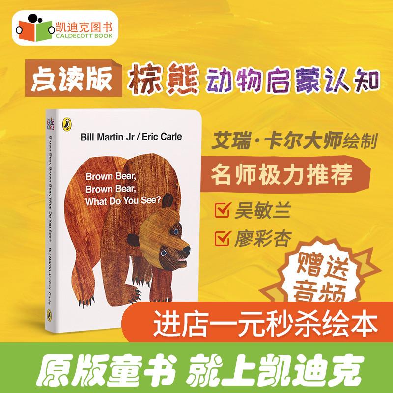 #升级点读版 Brown Bear BrownBear What Do You See 廖彩杏书单 棕色的熊棕色的熊你在看什么 棕熊 Eric Carle 卡尔爷爷 英文绘本