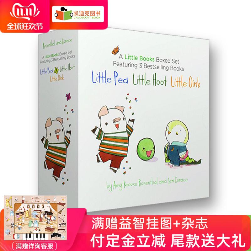 #凯迪克 逆向思维 行为矫正名家绘本 A Little Books Boxed Set: Little Pea Little Hoot Little Oink 3册 英文绘本原版【纸板】