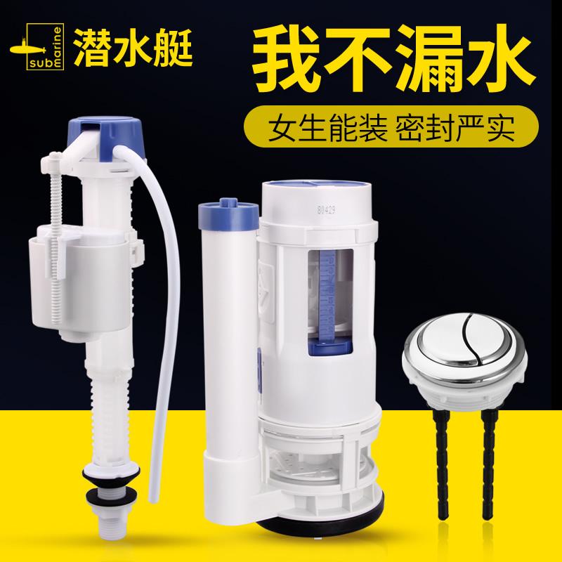 马桶配件进水阀抽水坐便器水箱上水通用按钮排水双按老式座全套冲图片