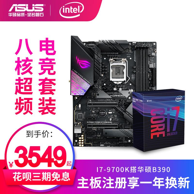 英特尔酷睿I7 9700K原盒装处理器搭华硕Z390电竞游戏主板CPU套装F