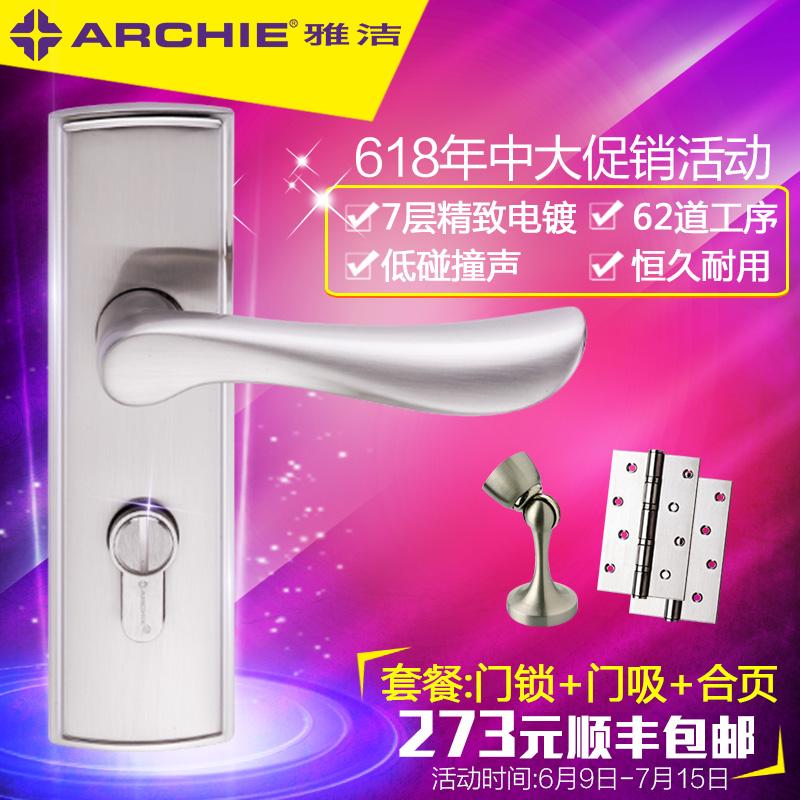 雅潔 門鎖室內房門浴廚房衛生間實木門鎖具三件套裝簡約H8320A