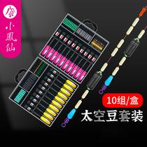 小凤仙太空豆套装全套组合优质硅胶铅皮漂座钓鱼主线组渔具小配件