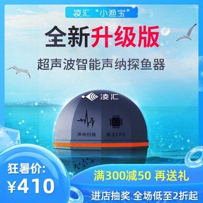 小凤仙水下探鱼器可视高清找鱼器凌汇超声波WIFI无线搜索智能声呐