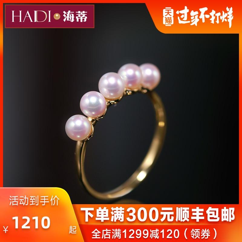 海蒂珠宝 清芷 4-4.5mm正圆强光AKOYA海水珍珠戒指18K金新年礼物