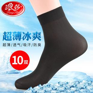 男士丝袜夏季薄款冰丝中筒袜浪莎男袜透气超薄夏天黑色袜子男短袜品牌