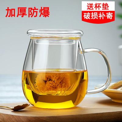 加厚耐热玻璃杯水杯子办公室女带盖花茶杯带把过滤茶水分离泡茶杯
