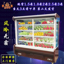 风幕柜水果保鲜柜麻辣烫展示柜冷藏商用超市立式饮料点菜柜冷冰柜