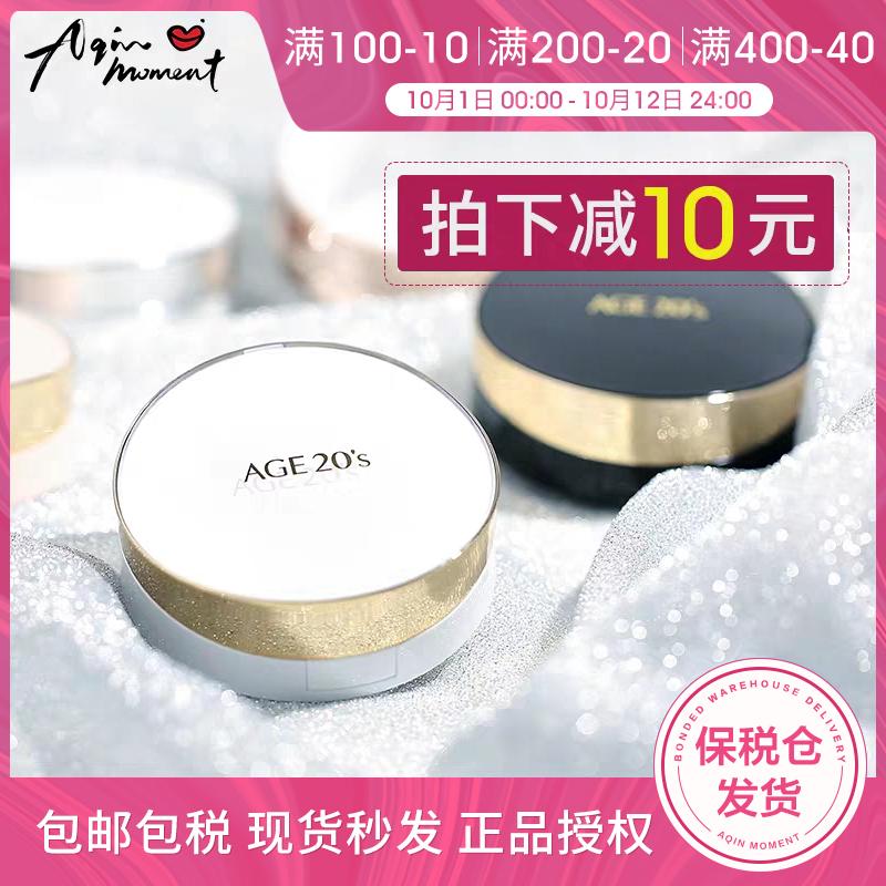 (用10元券)阿沁韩国爱敬age20s新款bb霜cc气垫