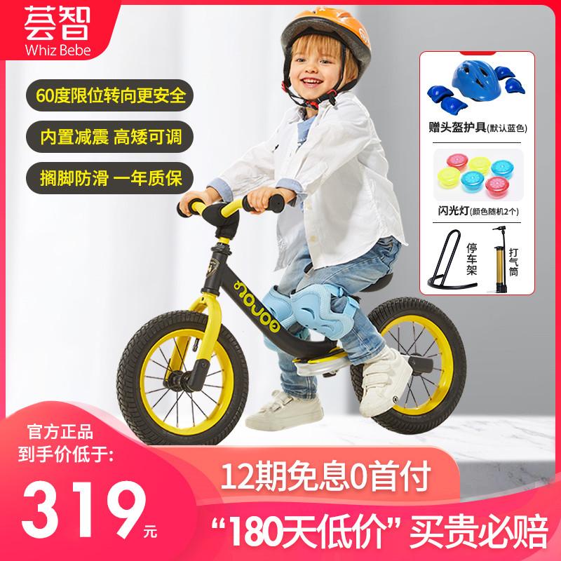 德國薈智平衡車兒童無腳踏滑步車可調玩具溜溜滑行學步自行車1208