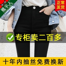 Plush Leggings women's pants spring and autumn thin large fat mm high waist tight little feet wear magic black small black pants