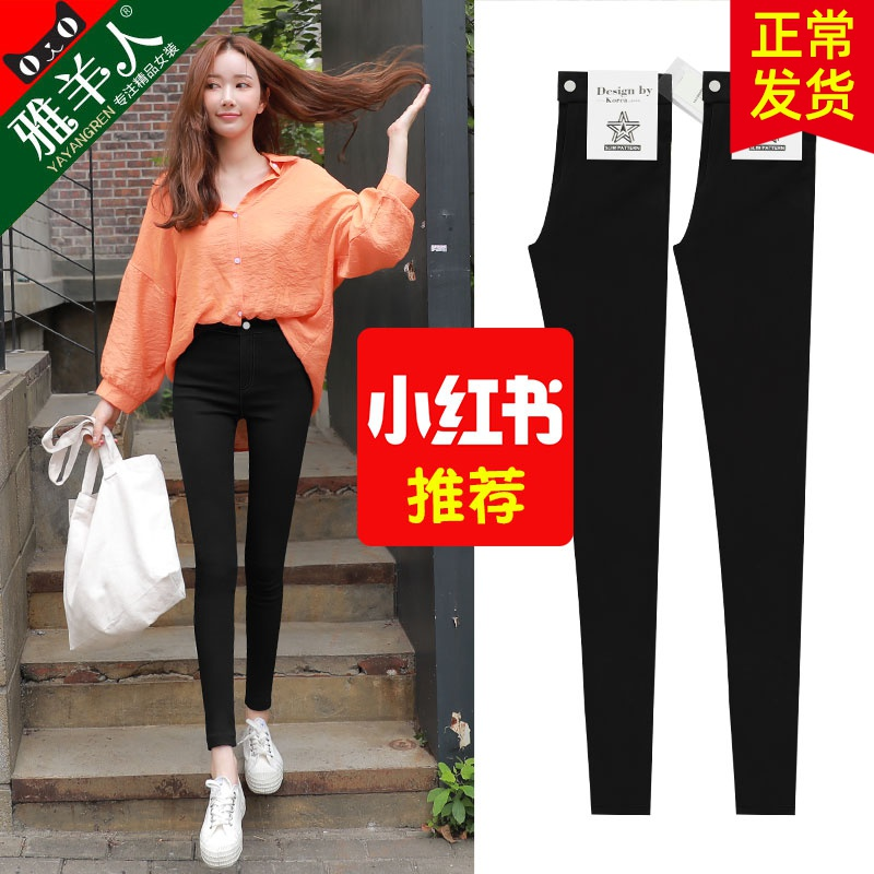 Leggings women's pants wear thin spring and autumn tight elastic high waist small feet magic versatile show thin black small black pants