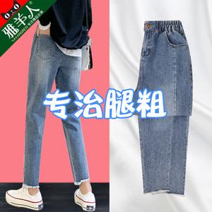 破洞牛仔裤女夏季薄款宽松高腰显瘦九分直筒松紧腰萝卜泫雅老爹裤