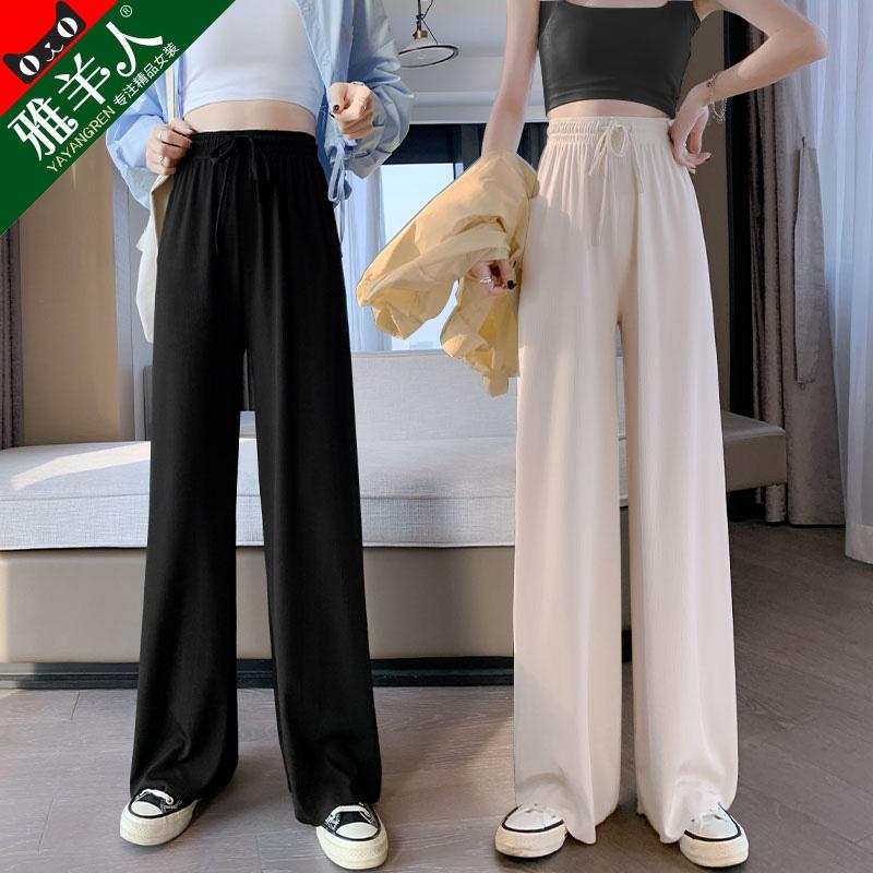 冰丝裤子女夏季薄款宽松直筒黑色拖地仙仙休闲高腰垂感白色阔腿裤