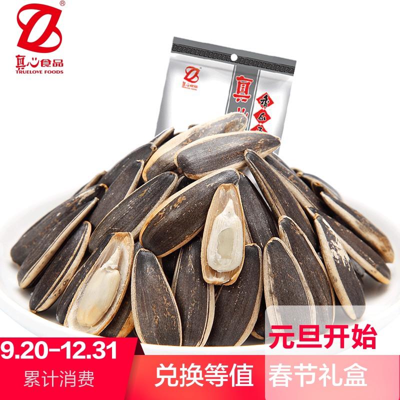 真心焦糖瓜子500g*2袋红枣山核桃味原味五香葵花籽瓜子大袋装零食