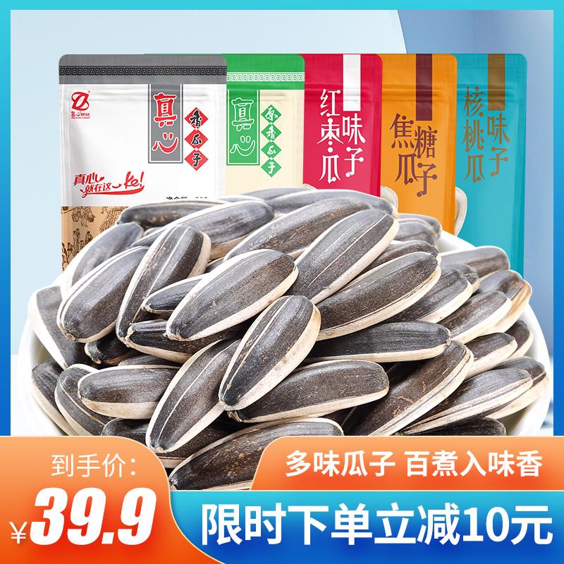 【真心瓜子500g*2袋/4袋】红枣山核桃味徽派炒货零食散装批发T