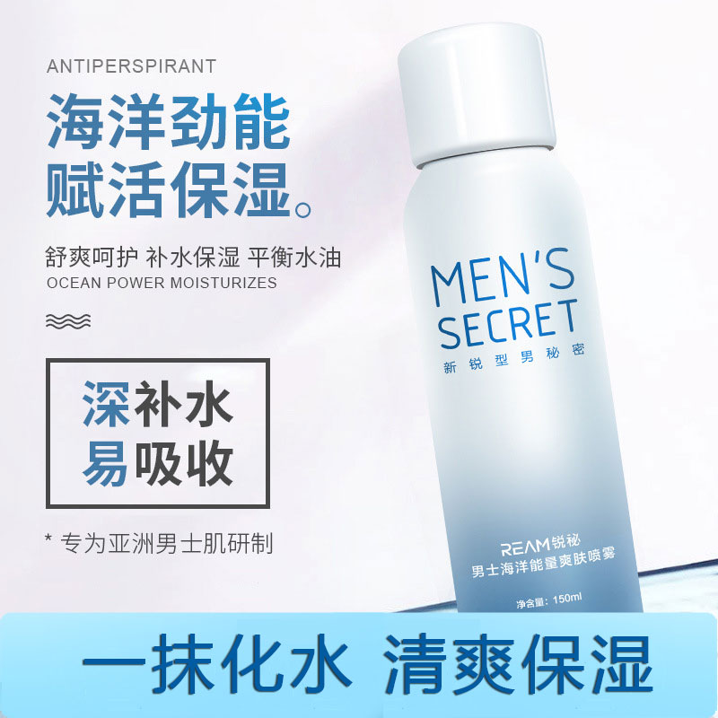 Mens special skin care products, refreshing spray, makeup, makeup, water, energy, health, beauty, liquid, toner, deep replenishment.