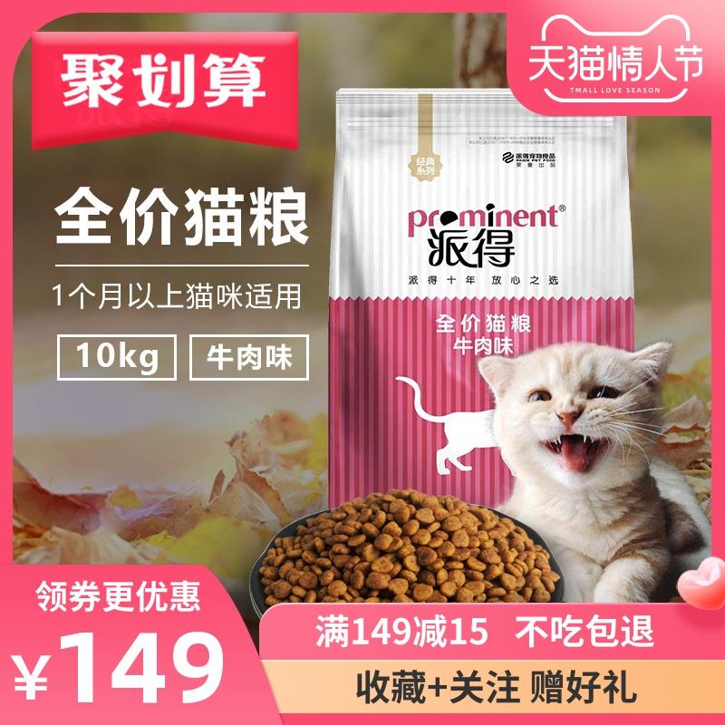 派得猫粮10kg20斤美短英短加菲蓝猫 防毛球牛肉味猫粮幼猫成猫粮